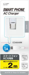 スマートフォン用  AC充電器 1A 2mコード