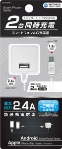 スマートフォン用AC充電器 2.4A USB付き