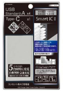 Type-C×1+USB×4 AC充電器 8A SmartIC