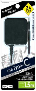 高耐久 Type-C AC充電器 3A 1.5m