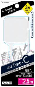高耐久 Type-C AC充電器 3A 2.5m