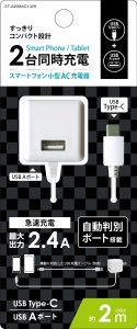 小型AC充電器Type-Cケーブル直結Aポート付 2.4A 2m