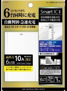 自動判別 6USB AC充電器 10A