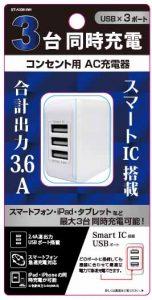 3USB AC充電器 スマートIC 3.6A