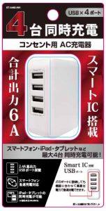 4USB AC充電器 スマートIC 6A