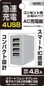小型4USB4.8A SmartIC AC充電器