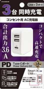 PD 3USBポート充電器 smartIC 18W