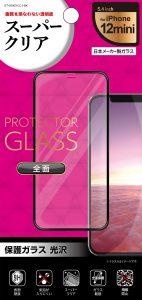 保護ガラス 全面保護 光沢 5.4inch