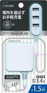 直結ハブ式AC充電器 Aポートx 3  1.5m ホワイト