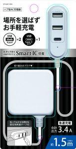 直結ハブ式AC充電器 Aポートx 2 & Cポートx1  1.5m ホワイト