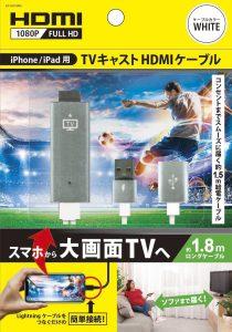 iPhone/iPad用 TVキャストHDMIケーブル 1.8m