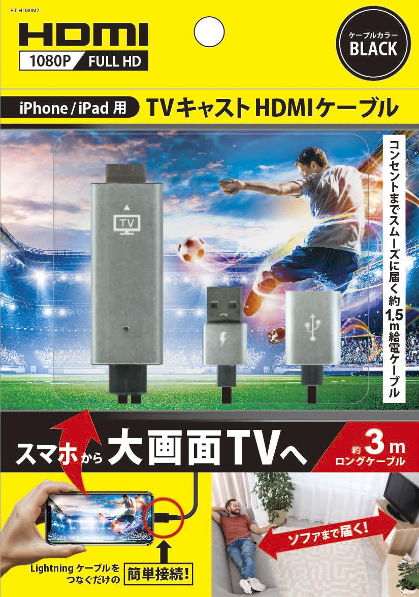 iPhone/iPad用 TVキャストHDMIケーブル 3m