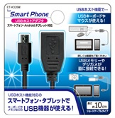 USB ホストケーブル 10cm
