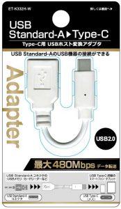 Type-C用 USBホスト変換アダプタ