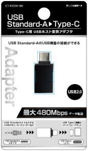 USB⇒Type-C変換アダプタ  USB2.0準拠