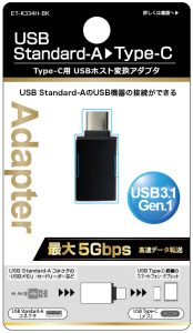 USB⇒Type-Cホスト変換アダプタ USB3.1 Gen1準拠