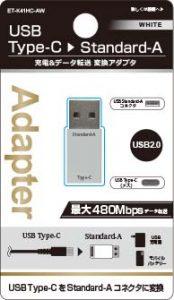 変換アダプタ Cメス to USB-A オス