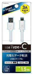 Type-C ケーブル 3A  1.5m