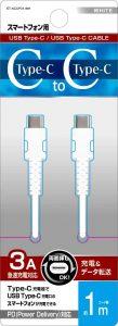 Type-C to Type-Cケーブル 3A/USB2.0対応1m