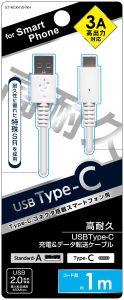 高耐久 Type-Cケーブル 3A対応 1m