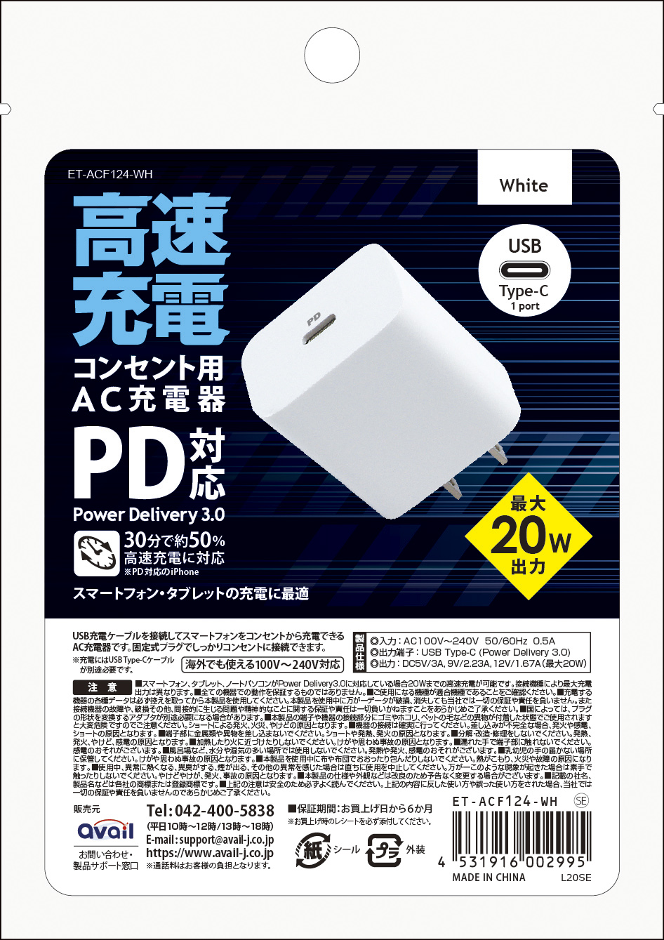 PD Type-C 1ポート AC充電器 20W 固定式プラグ