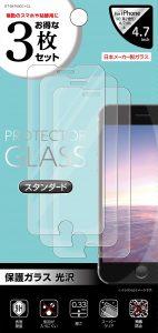 保護ガラス3枚セット スタンダード 光沢 4.7inch