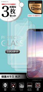保護ガラス3枚セット スタンダード 光沢 5.4inch