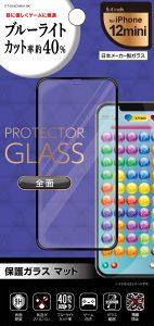 保護ガラス  全面保護 ブルーライトカット マット 5.4inch