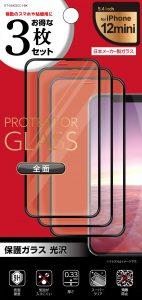 保護ガラス3枚セット 全面保護 光沢 5.4inch