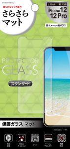 保護ガラス  スタンダード マット 6.1inch