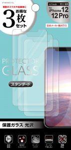 保護ガラス3枚セット スタンダード 光沢 6.1inch