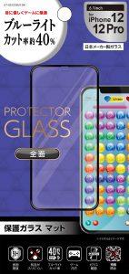 保護ガラス  全面保護 ブルーライトカット マット 6.1inch