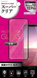 保護ガラス 全面保護 光沢 6.1inch