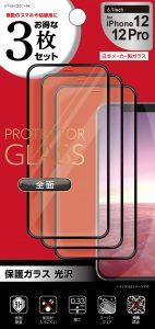 保護ガラス3枚セット 全面保護 光沢 6.1inch