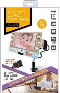 スマートフォン用スクリーン拡大鏡 クランプ式 フレキシブルアーム付 12インチ
