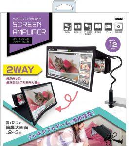 2WAY スマートフォン用スクリーン拡大鏡 クランプ式 フレキシブルアーム付 12インチ