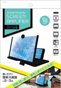 折りたたみ式 スマートフォン用スクリーン拡大鏡 10インチ