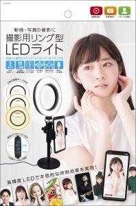 撮影用リングLEDライト 調光調色可能 スタンド式 スマートフォンホルダー付