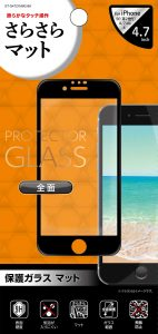 保護ガラス 全面保護 マット 4.7inch