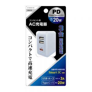 PD20W対応 3USB AC充電器