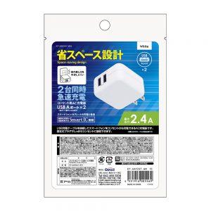 2USB 省スペース設計 AC充電器 SmartIC 2.4A