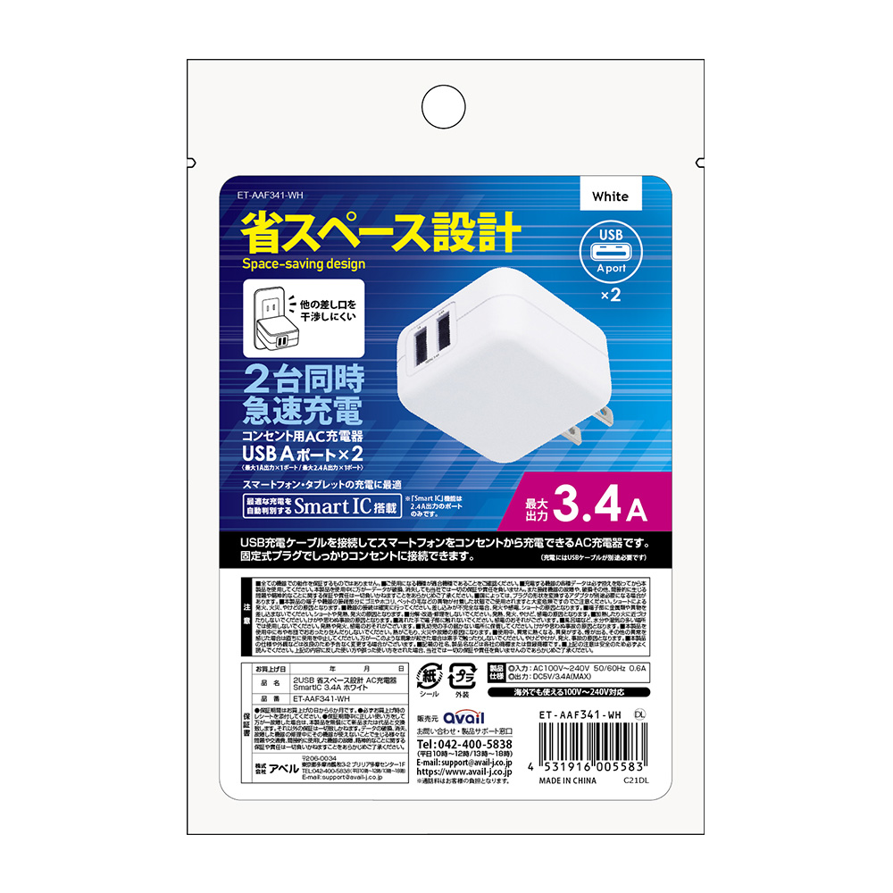 2USB 省スペース設計 AC充電器 SmartIC 3.4A