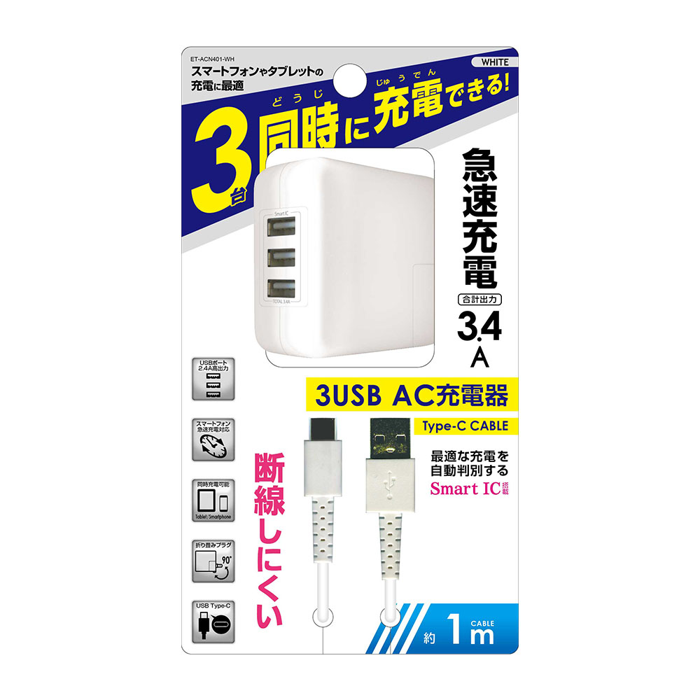 3USB AC充電器 3.4A + Type-Cケーブル 1m